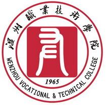 2020温州职业技术学院录取分数线是多少(含各专业分数线)
