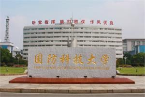 湖南一流大学建设高校名单(3所)