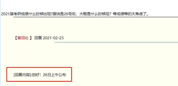 2021江西考研成绩查询时间-查询入口(2月26日)