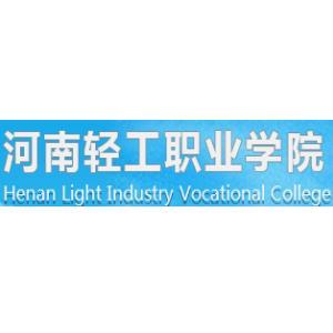 2021年河南輕工職業學院單招專業有哪些?