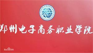 2021年鄭州電子商務職業學院單招專業有哪些?