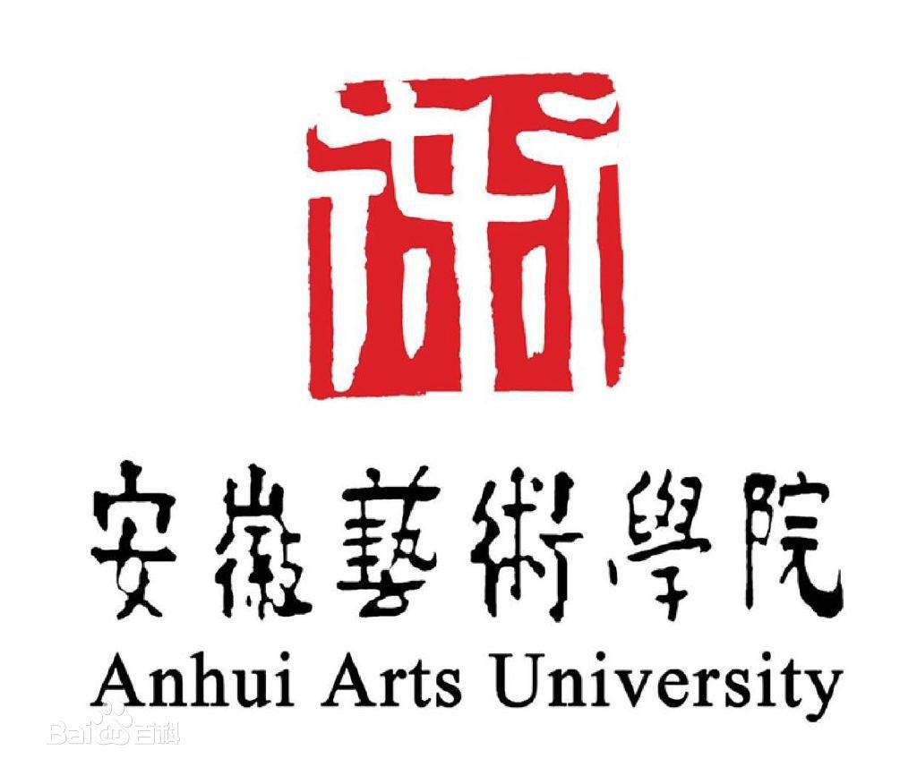 2019安徽艺术学院艺术类录取分数线(含2019年)