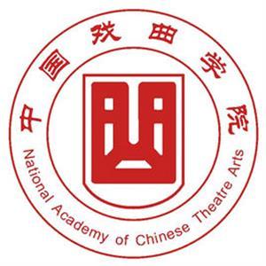 2020中国戏曲学院本科招生简章