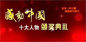2018-2019感动中国十大人物颁奖词及事迹【完整版】