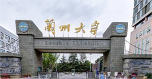 甘肃985和211大学名单(附双一流大学名单)