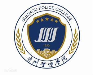 贵州警察学院重点学科名单有哪些