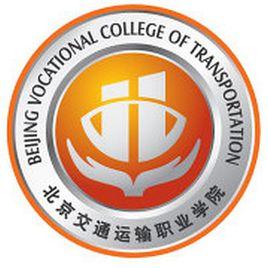 2021北京交通运输职业学院自主招生学费多少钱一年-各专业收费标准