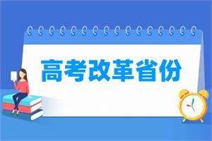 第一批高考改革省份有哪些(浙江、上海)