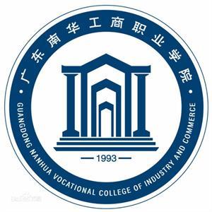 廣東南華工商職業學院地址在哪里,哪個城市,哪個區?