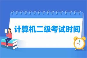 2021年辽宁计算机二级考试时间安排(全年)