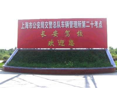 上海学车哪里最便宜?长安驾校3800元学车标志