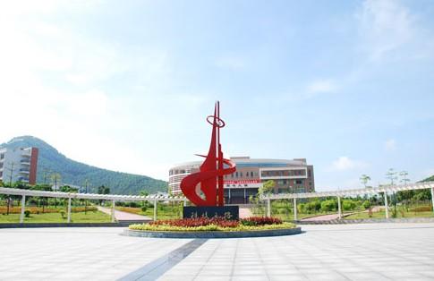 肇庆科技职业技术学院