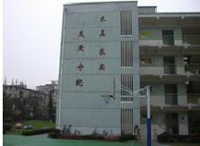 上海市东二小学