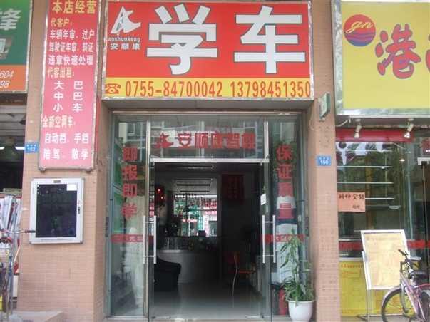 深圳市安顺康机动车驾驶员培训有限公司罗岗报名处(罗岗报名处)标志