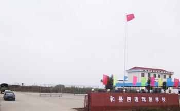 和县四通机动车驾驶员培训学校(四通驾校)