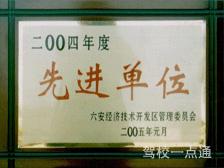六安市建業駕駛員培訓學校(建業駕校)標志