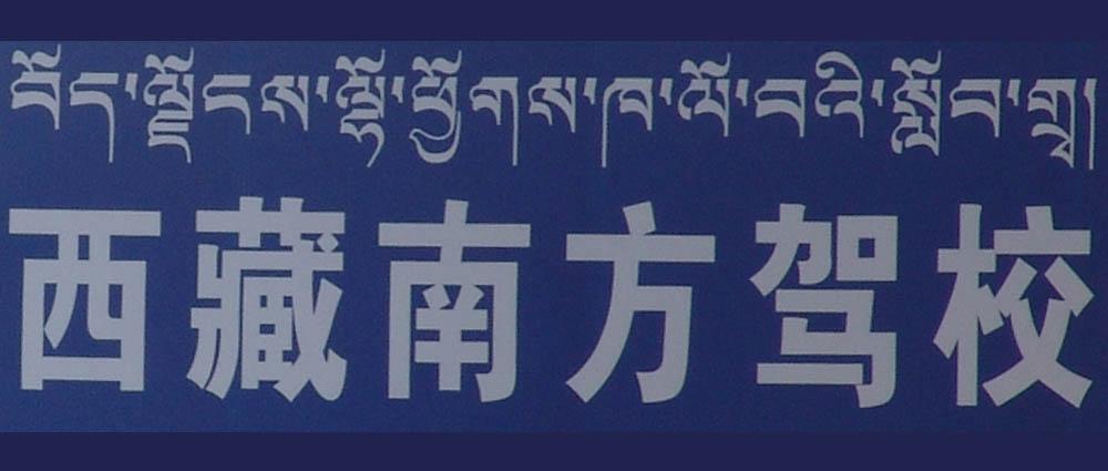 西藏南方驾驶员培训学校(南方驾校)