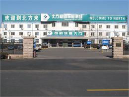 北京北方汽车驾驶学校(北方驾校)