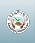 昆明外国语专修学校标志
