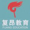 复昂教育标志