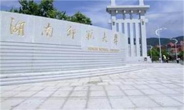 湖南師范大學