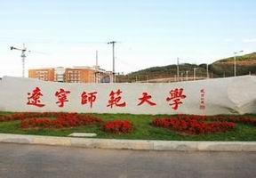 辽宁师范大学