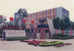 景德镇陶瓷学院