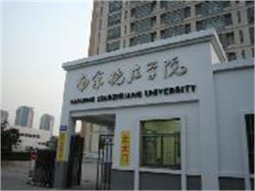 南京曉莊學院標志