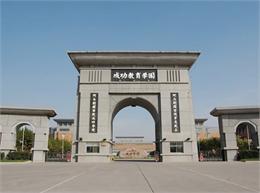 鄭州成功財經學院