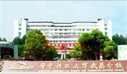 华中科技大学武昌分校