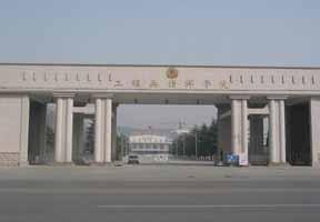 中国人民解放军工程兵指挥学院