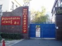 北京市朝阳区光华路第二小学