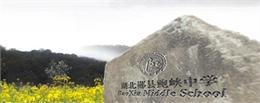 郧县鲍峡镇初级中学标志