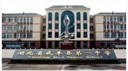 咸丰县第一中学