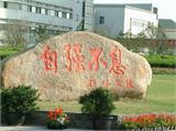 上海大学上海大学校训