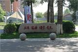 中国传媒大学中国传媒大学校训