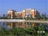渤海大学渤海大学综合楼