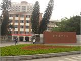 广州美术学院广州美术学院昌岗校...
