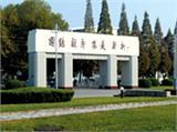 南京理工大學南京理工大學校訓