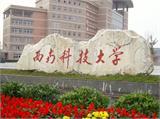 西南科技大学西南科大正门