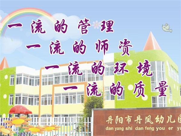 丹陽市丹鳳幼兒園