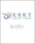 聚程会计培训学校刘老师