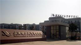 武漢理工大學華夏學院