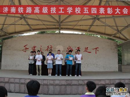 济南铁路高级技工学校
