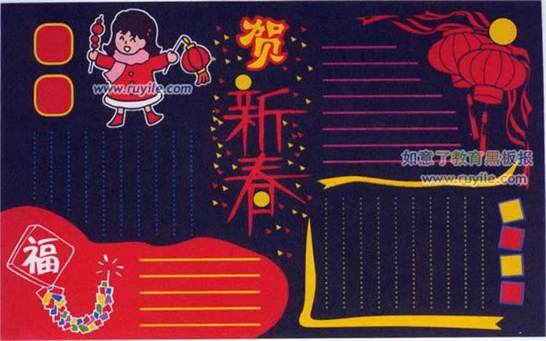 农历正月初一 贺新春黑板报版式设计范例