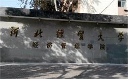 河北經貿大學經濟管理學院