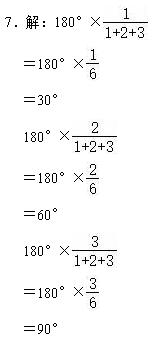 2020年北师大版小学六年级数学下册期中考试试卷及答案