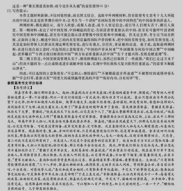 安徽省皖南八校2019届高三语文第一次联考试卷及答案