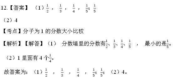 2020年人教版小学三年级数学上册期末专项提优冲刺试卷(含答案解析)