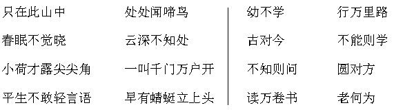 2020年福建省南平市小學一年級語文下冊期末模擬試卷及答案